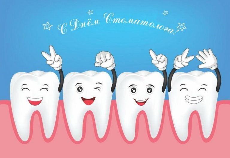 Прикольная картинка с праздником С Днем стоматолога