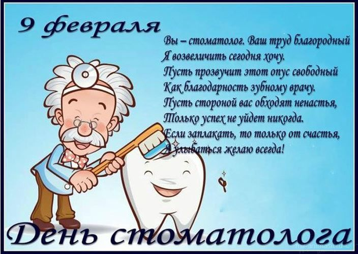 Поздравление с праздником С Днем стоматолога