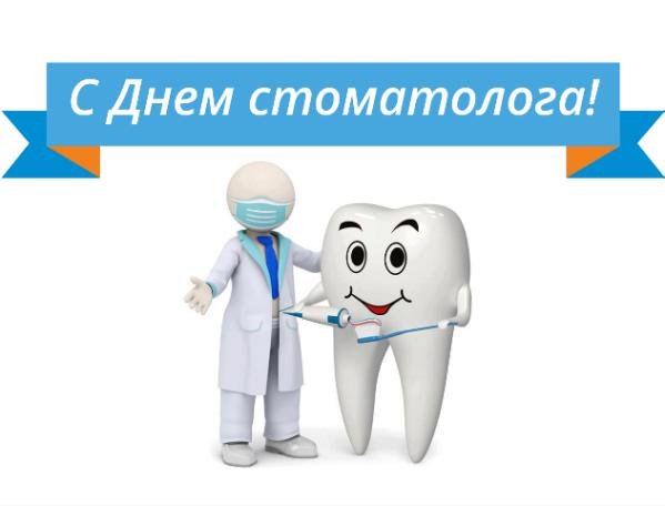 Открытка с праздником С Днем стоматолога