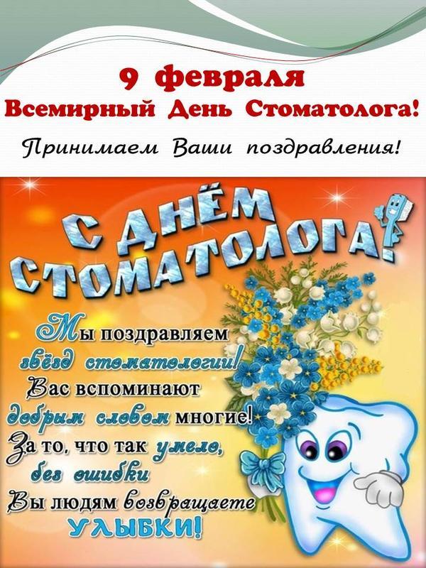 Поздравление с профессиональным праздником С Днем стоматолога