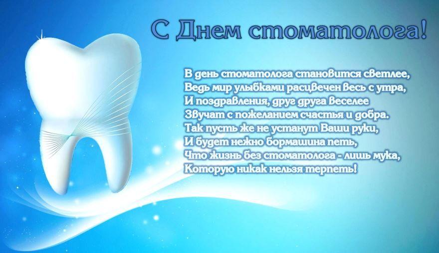 С Днем стоматолога, стихи
