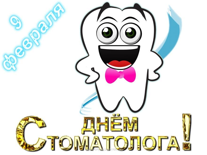 Прикольная картинка С Днем стоматолога