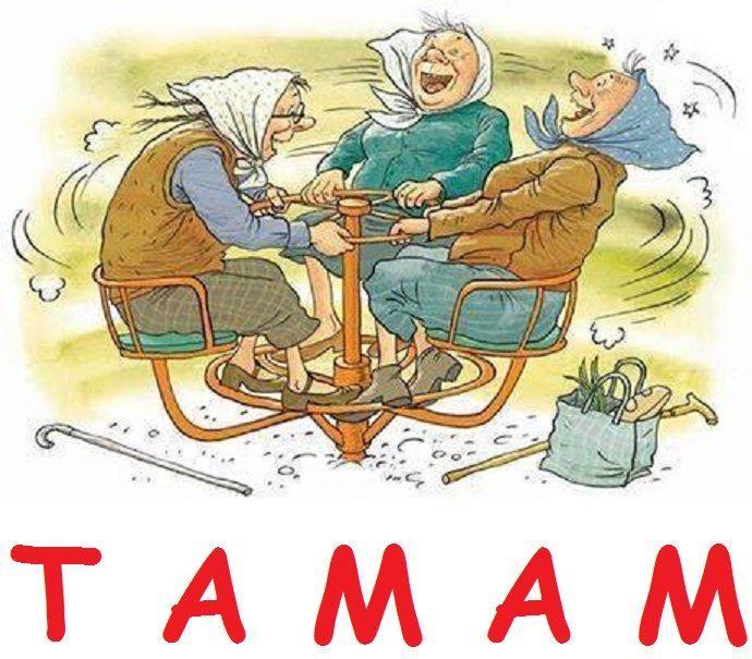 Прикольная открытка с днем молодежи, для пенсионеров