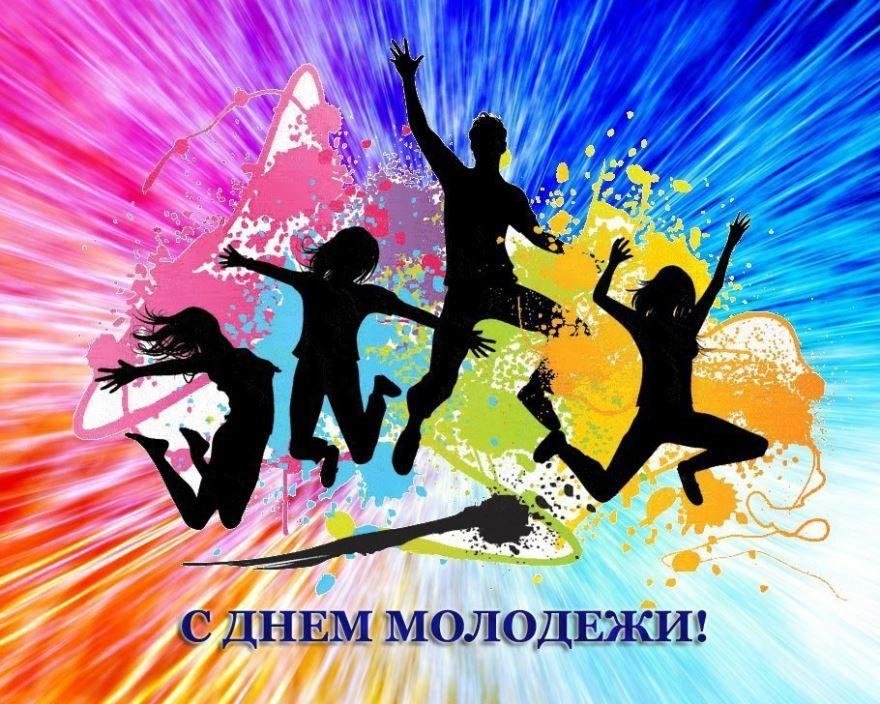 Скачать бесплатно прикольную, красочную картинку с днем молодежи