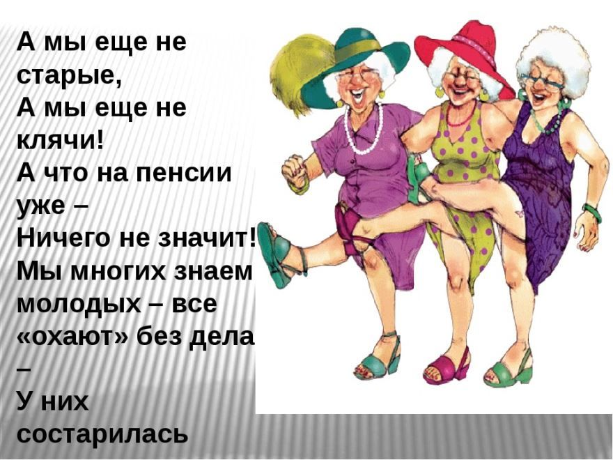С днем молодежи прикольные поздравления, старушкам