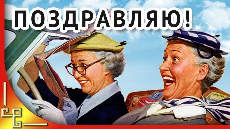 С днем молодежи прикольные поздравления, старушкам в картинках