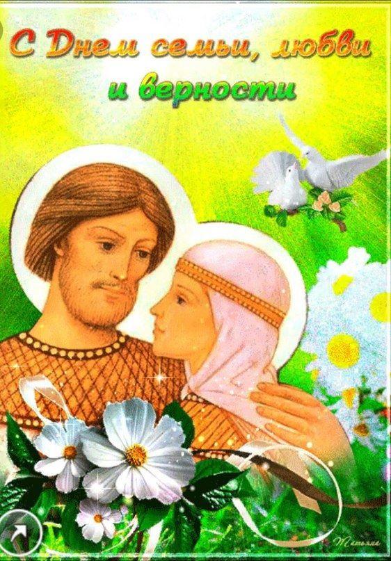 Красивая картинка с днем семьи, любви и верности