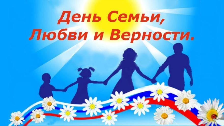 8 июля - день семьи, любви и верности, картинка красивая
