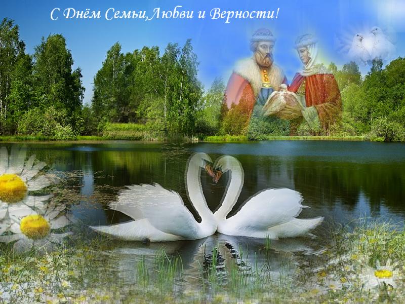 Всероссийский день семьи, любви и верности, картинки