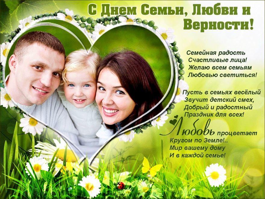 Картинка поздравление день семьи, любви и верности