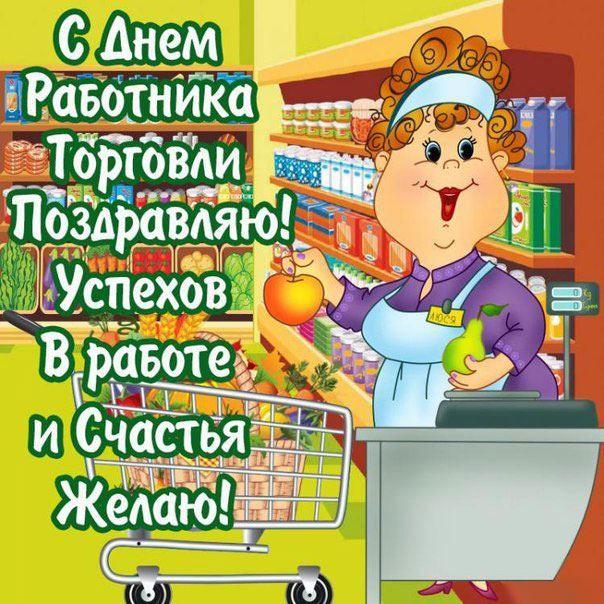 Праздник День работника торговли