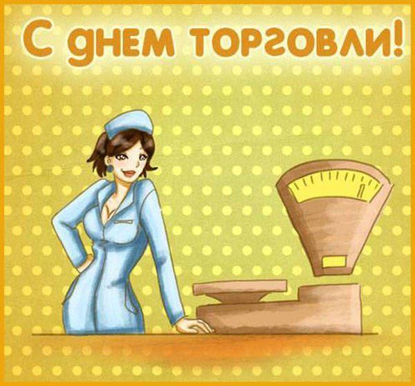 Профессиональный праздник День работника торговли