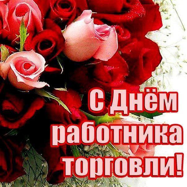 Поздравление с праздником С Днем работника торговли