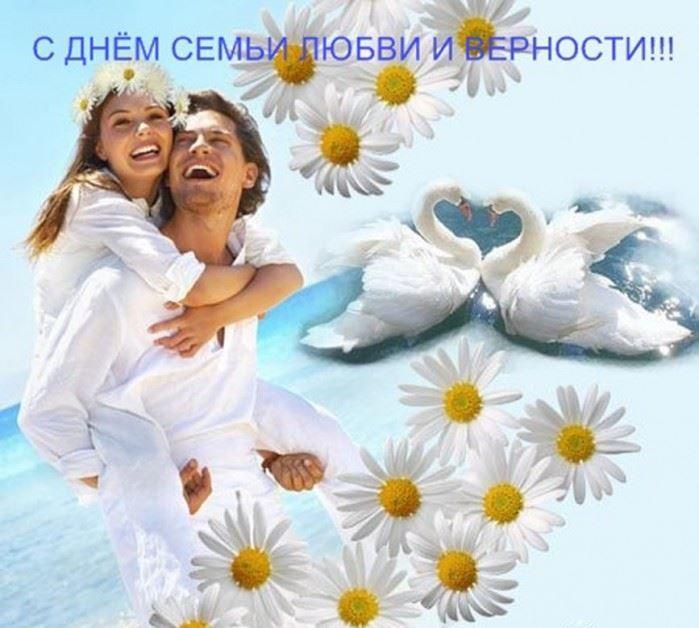 Скачать красивую открытку с днем семьи, любви и верности, бесплатно