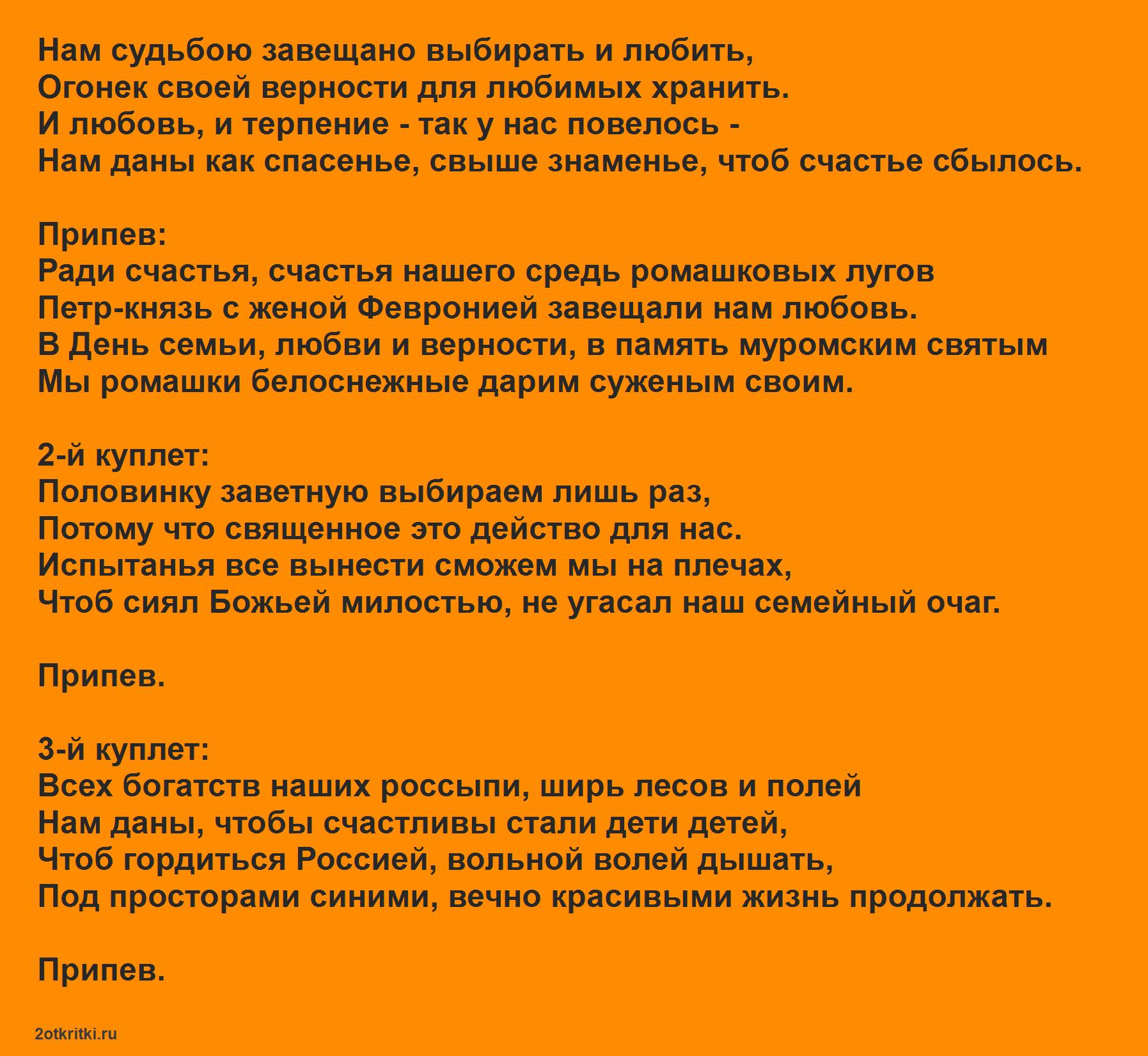 Гурцкая - день семьи, любви и верности, скачать текст песни, бесплатно