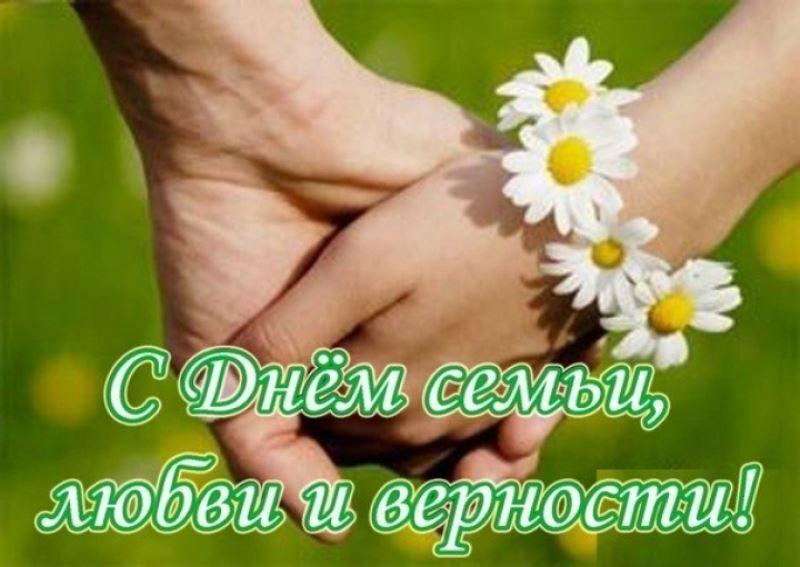 Картинка с днем семьи, любви и верности, в России