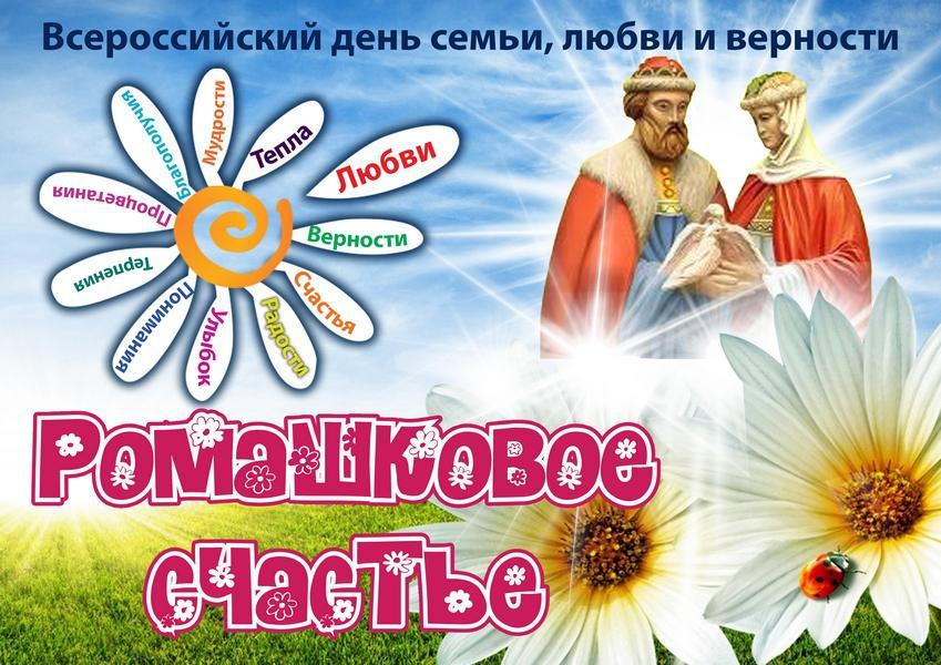 День семьи, любви и верности в России - 8 июля