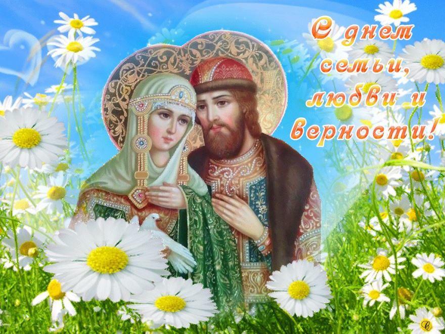 Красивая открытка с днем семьи, любви и верности, бесплатно - 8 июля