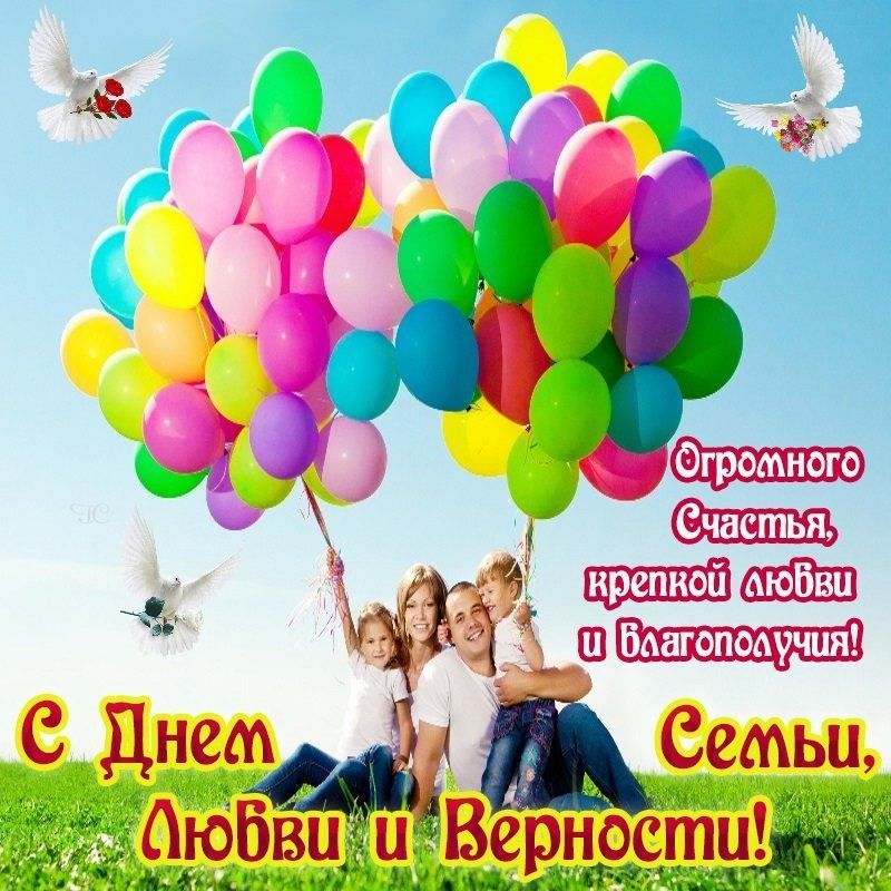 С днем семьи, любви и верности, открытка с поздравлением