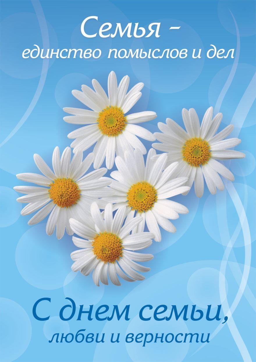 8 июля - день семьи, любви и верности, открытка бесплатно