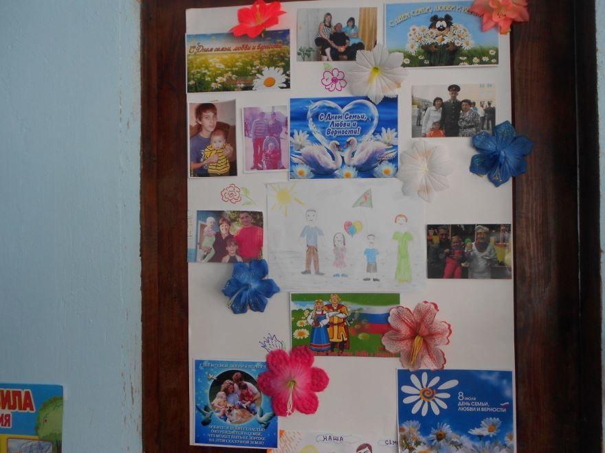 День семьи, любви и верности в доу