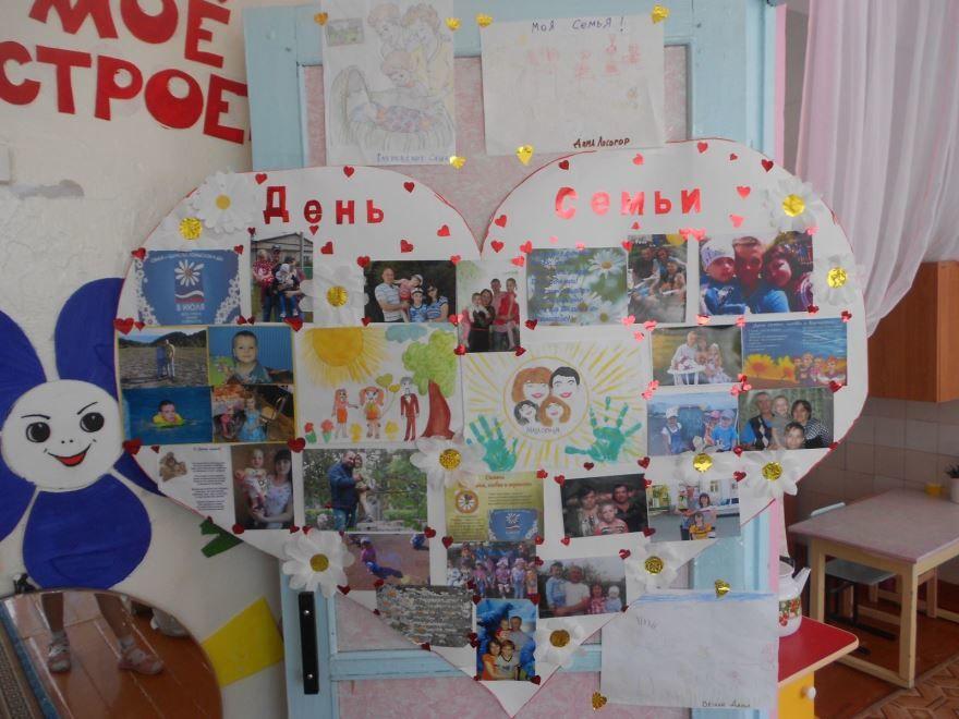 Детская стенгазета день семьи, любви и верности, фото в детском саду