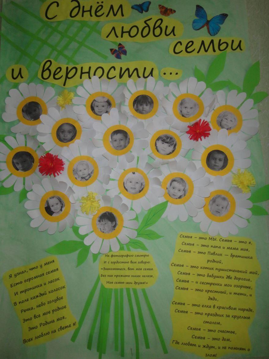День семьи, любви и верности руками детей в детском саду
