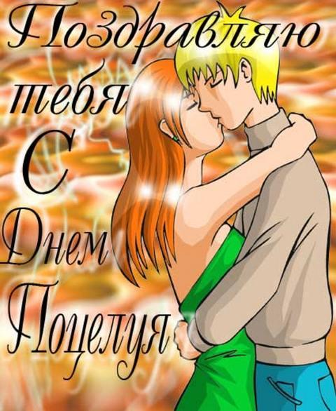 Красивая картинка с днем поцелуев, бесплатно