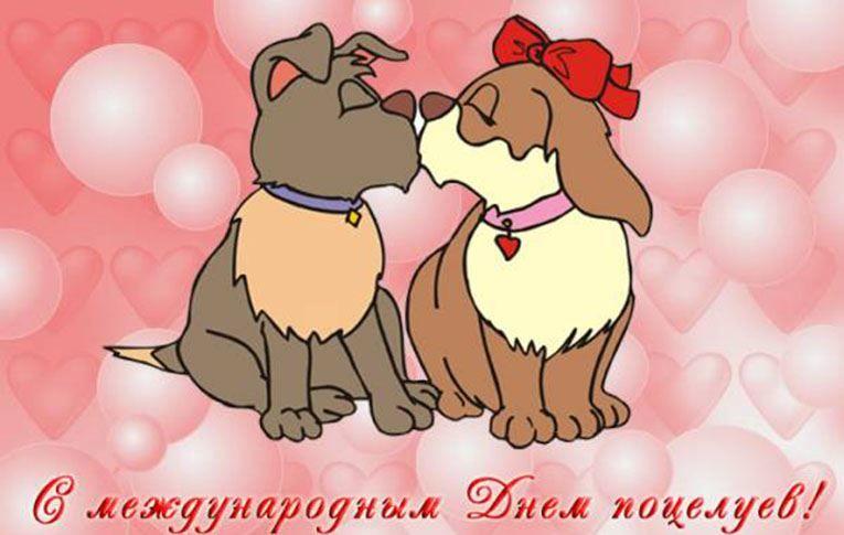 Всемирный день поцелуя, прикольная картинка