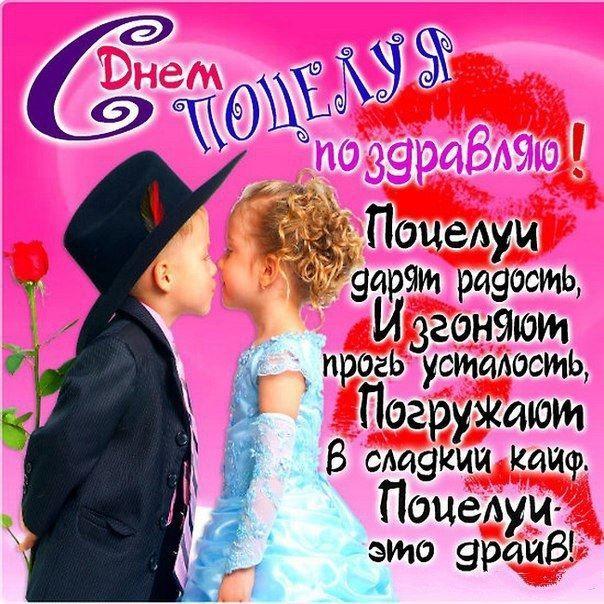 Прикольные картинки с поздравлением - день поцелуев