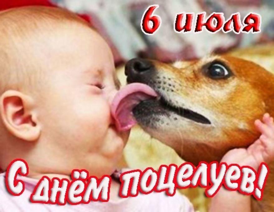 6 июня - всемирный день поцелуя