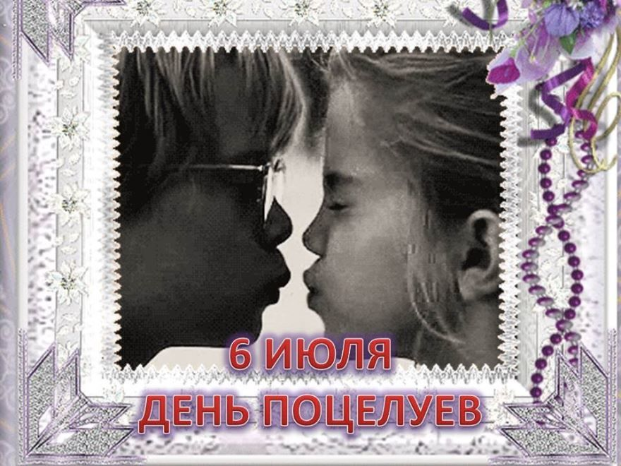 6 июля всемирный день поцелуя