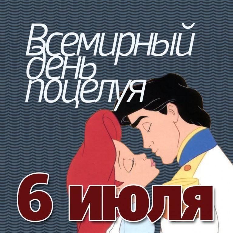 Всемирный день поцелуя - 6 июля