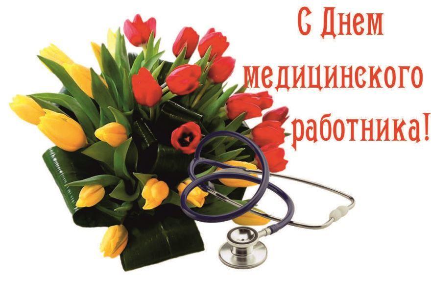С Днем медицинского работника открытка бесплатно