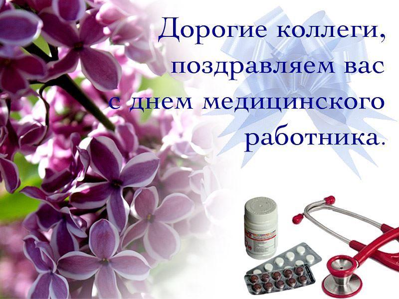 Поздравление с праздником С Днем медицинского работника