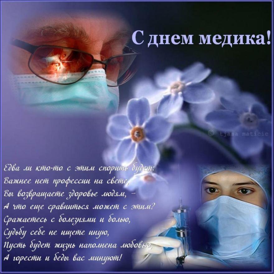 Поздравление С Днем медицинского работника