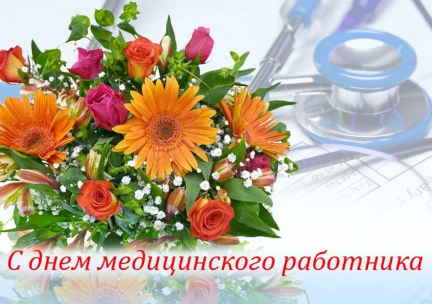 С Днем медицинского работника открытка