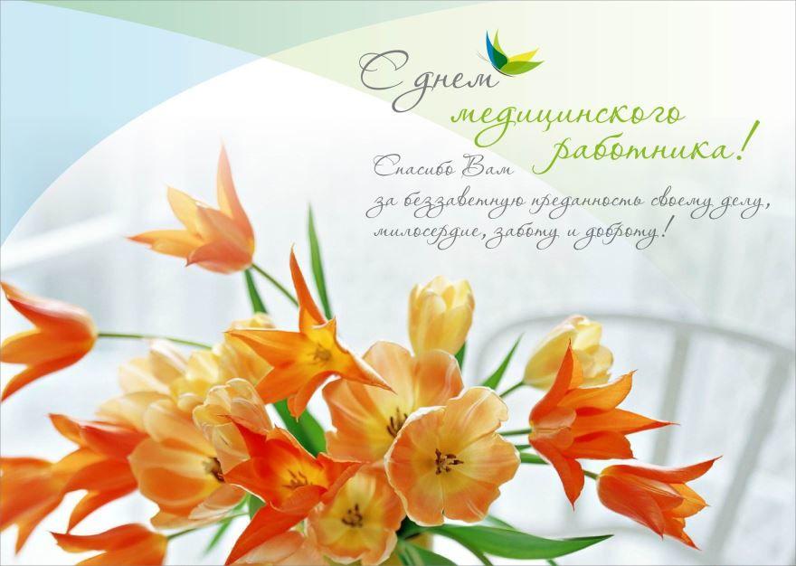 С Днем медицинского работника красивая открытка