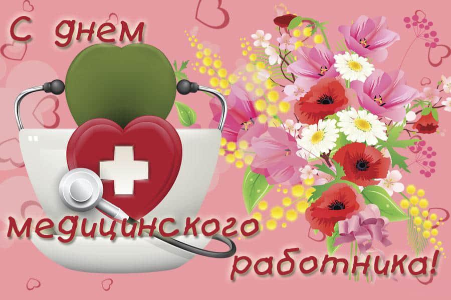Скачать бесплатно открытку С Днем медицинского работника