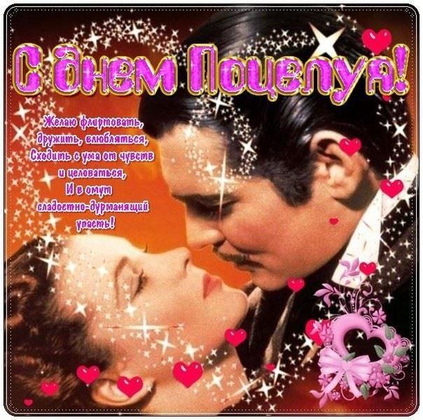Поздравить с днем поцелуев, открытка бесплатно