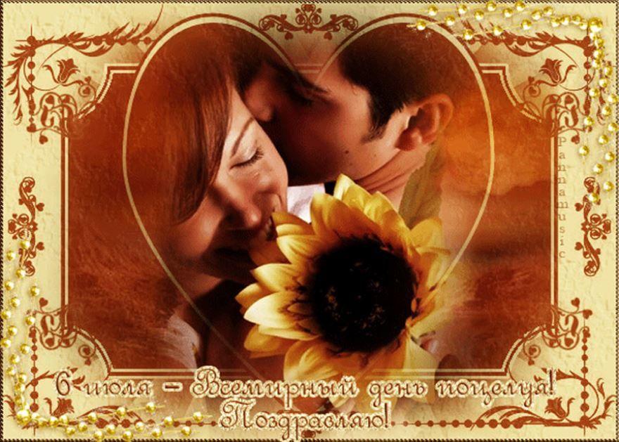 С днем поцелуя открытка девушке, бесплатно