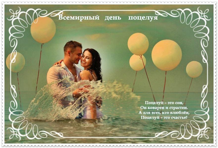 Прикольная открытка с днем поцелуев, бесплатно