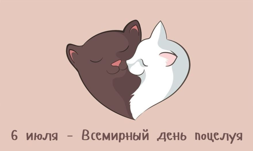 6 июля - всемирный день поцелуев, картинки бесплатно