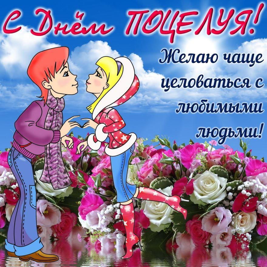 Красивая открытка с днем поцелуев