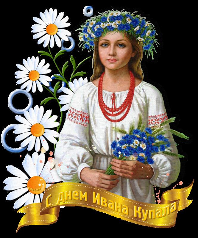 День Иван Купала в 2021 году, прикольная открытка с праздником