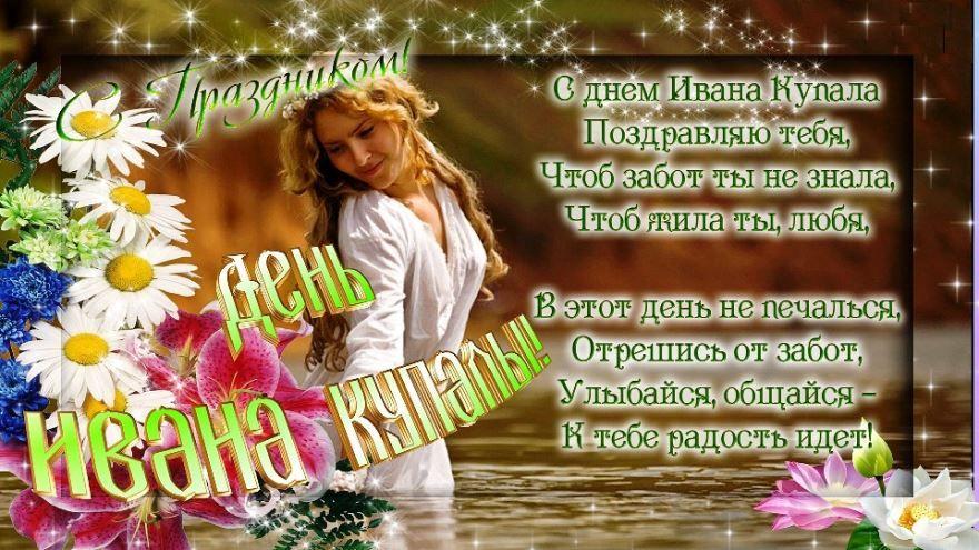 Открытка с поздравлением - день Ивана Купала