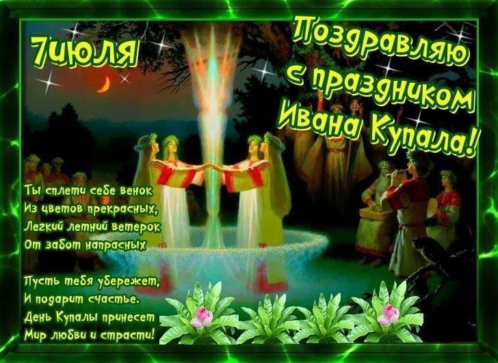 Красивые картинки ночь Ивана Купала, поздравления