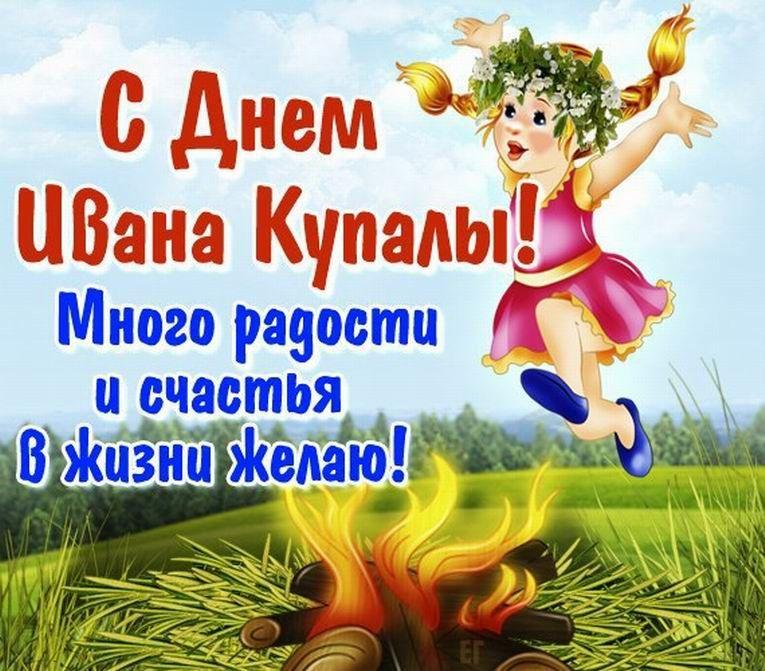 Иван Купала открытки красивые