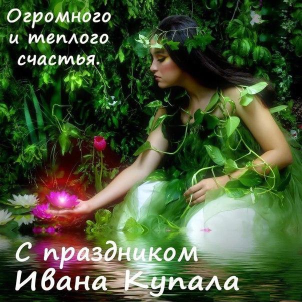 Мерцающие открытки с днем Ивана Купала, бесплатно