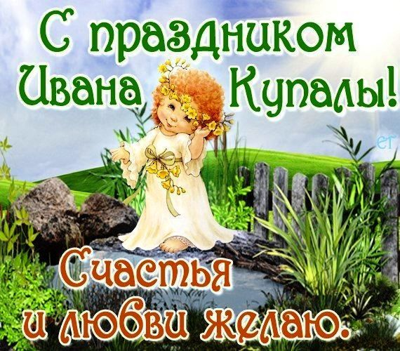 Красивая открытка с Праздником Ивана Купала, с пожеланием